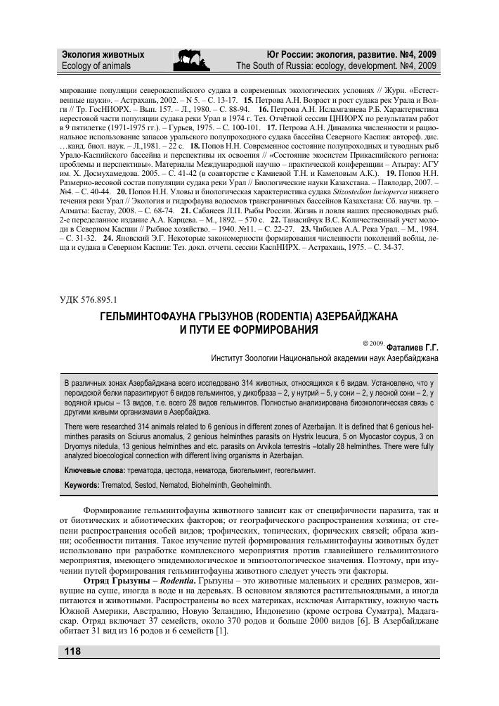 strongyloidosis biohelminth)