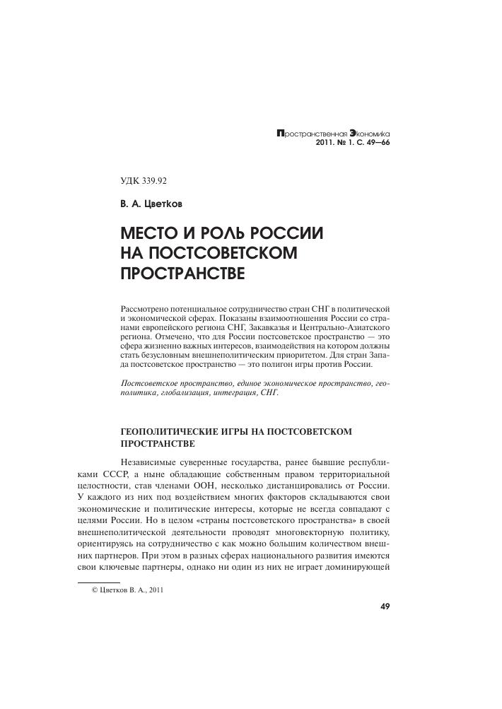 Место и роль россии в современном мире эссе 4381