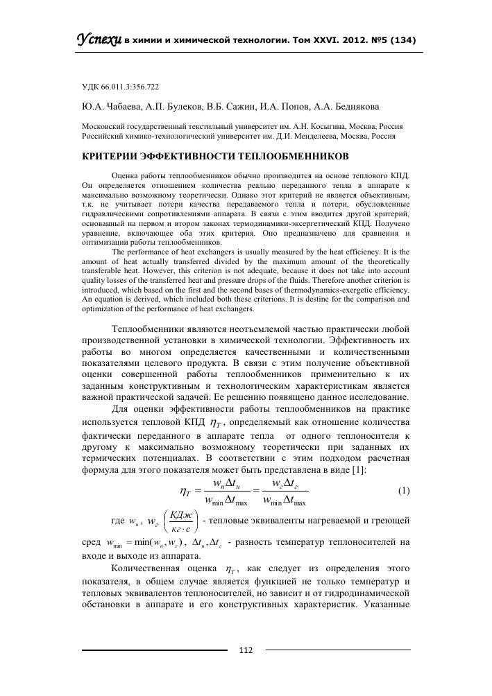 Эффективность работы теплообменников Пластины теплообменника Этра ЭТ-220с Серов
