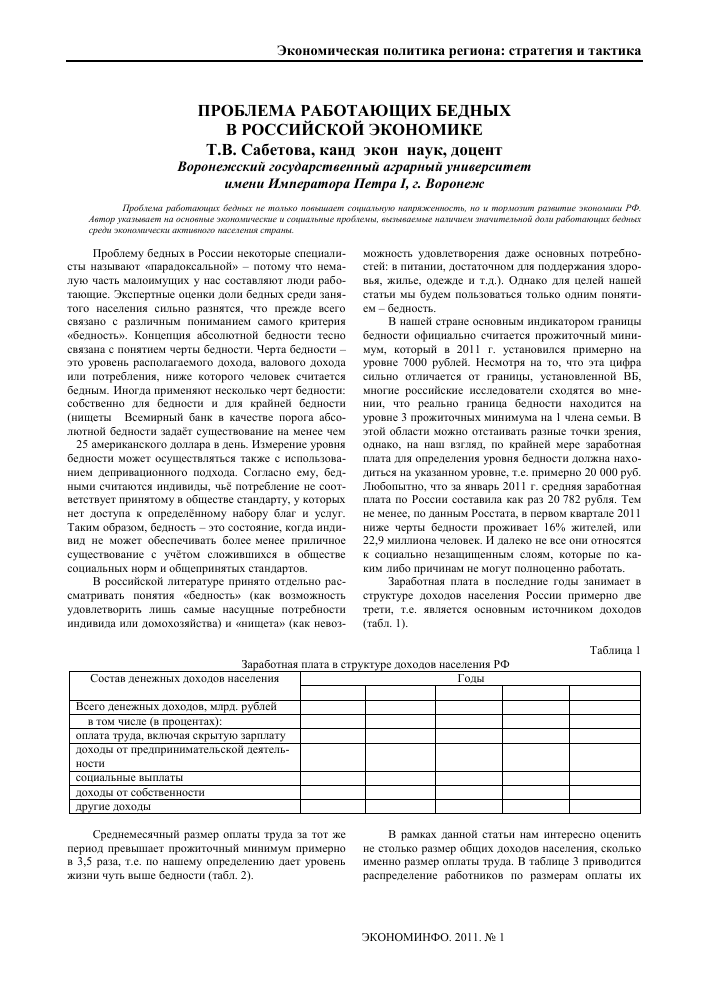 Problema Rabotayushih Bednyh V Rossijskoj Ekonomike Tema Nauchnoj