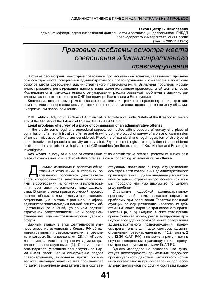Допускается ли обжалование протокола об административном правонарушении