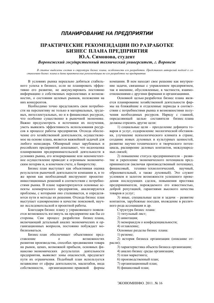 Воронеж составить бизнес план бизнес план консалтинговая пример