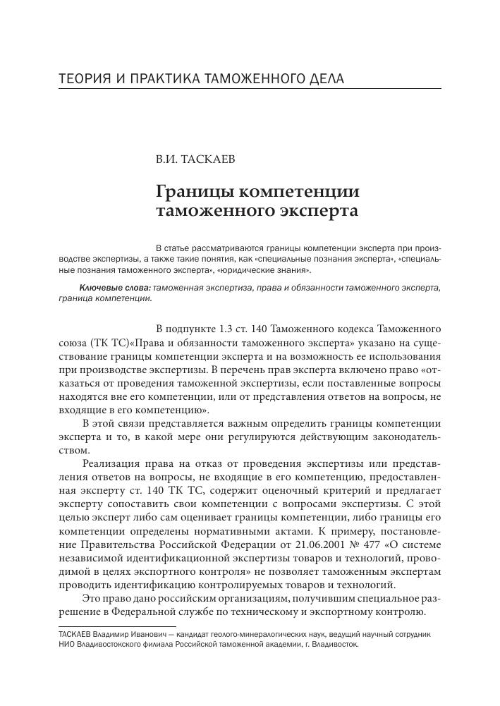 1.3 права и обязанности эксперта