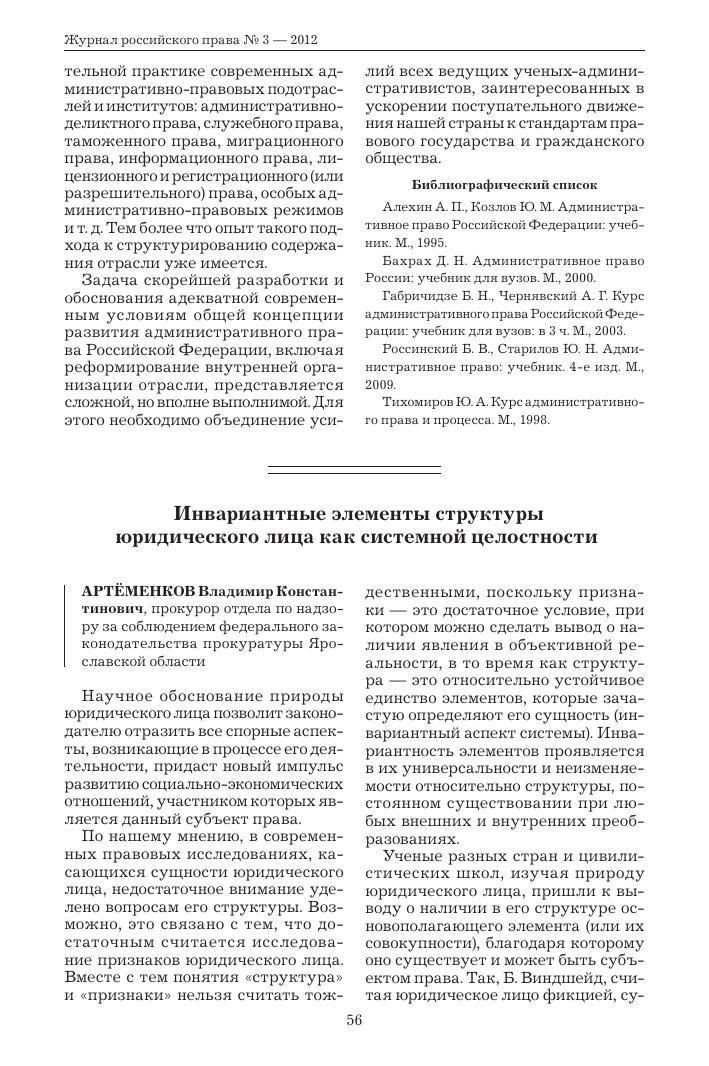 Книга б. В. Россинский, ю. Н. Старилов