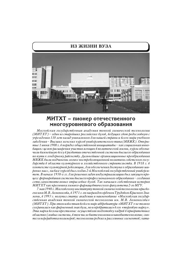 Митхт стандартизация сертификация ооо нортекс сертификация