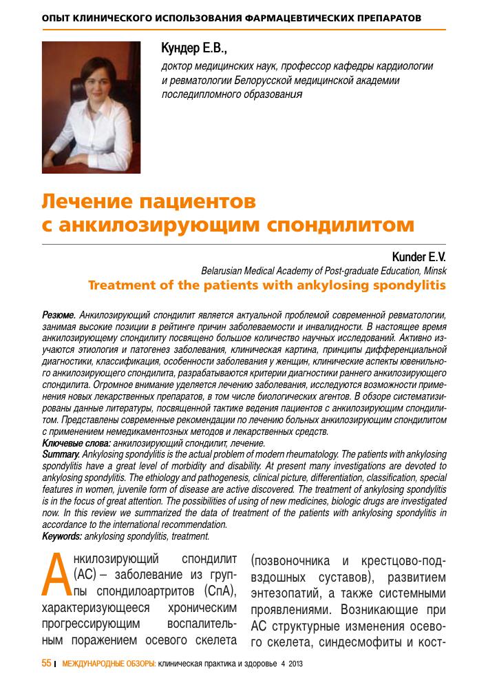 Лечение остеохондроза шеи москва