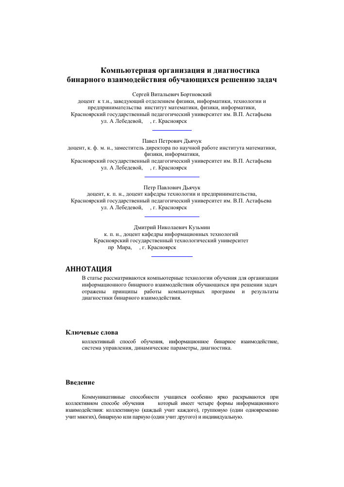 Организация компьютерного решения задач векторный метод решения задач 9 класс