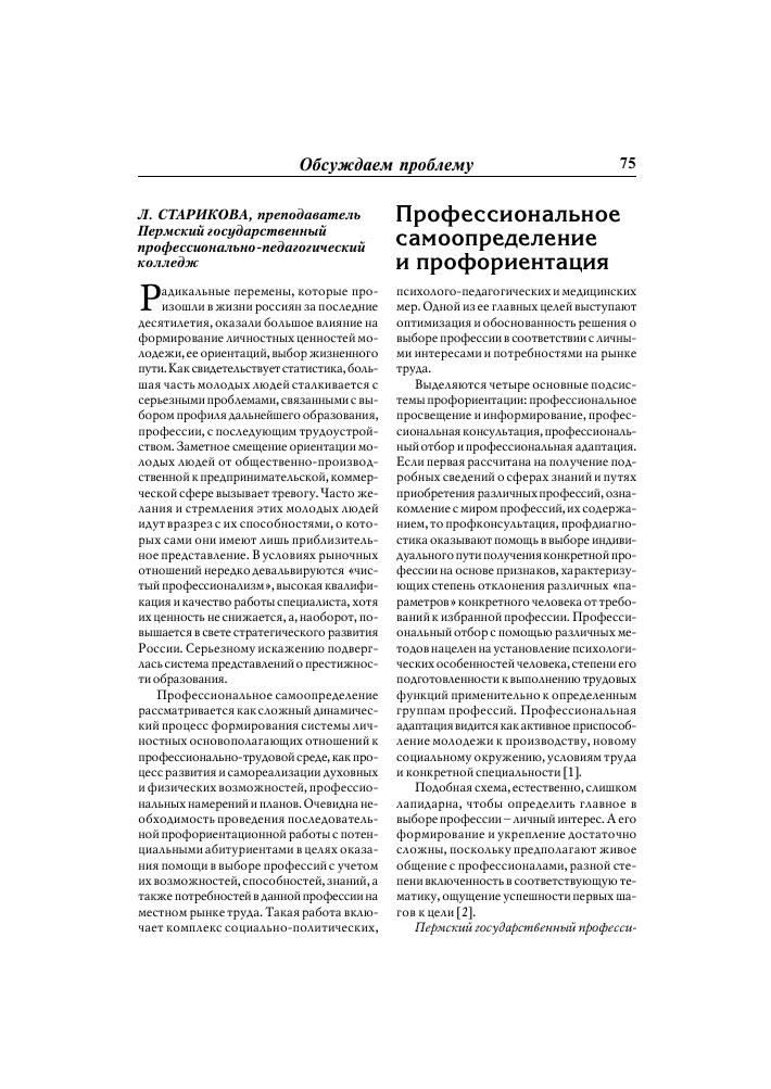 Похожие темы научных работ по общим и комплексным проблемам естественных и точных  наук , автор научной работы — Старикова Л., 1e2293a1b4b