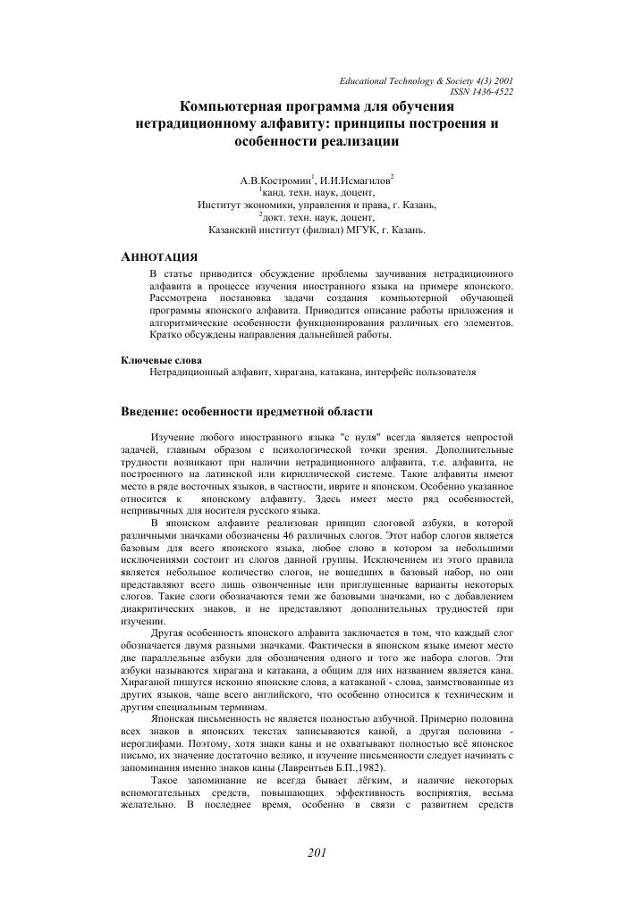 Компьютерные программы для изучения русского языка обучение в украине курсовая