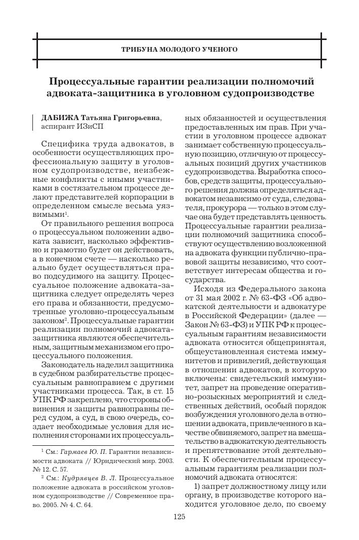 Регистрация права собственности в москв