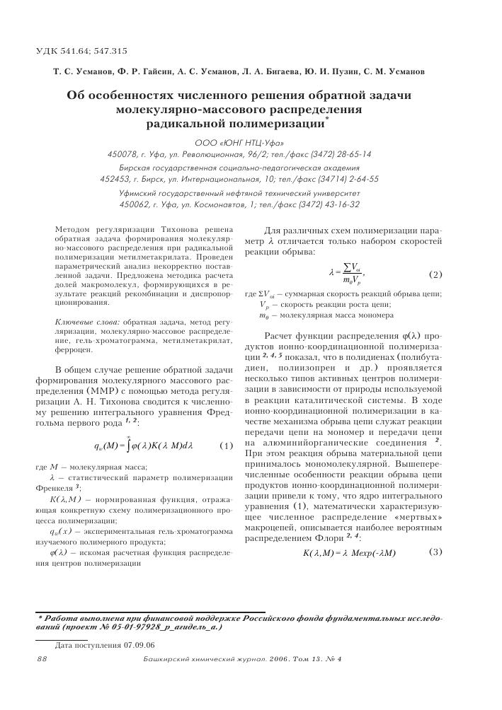 Решение задач по химии уфа мордкович 7 класс решение задач