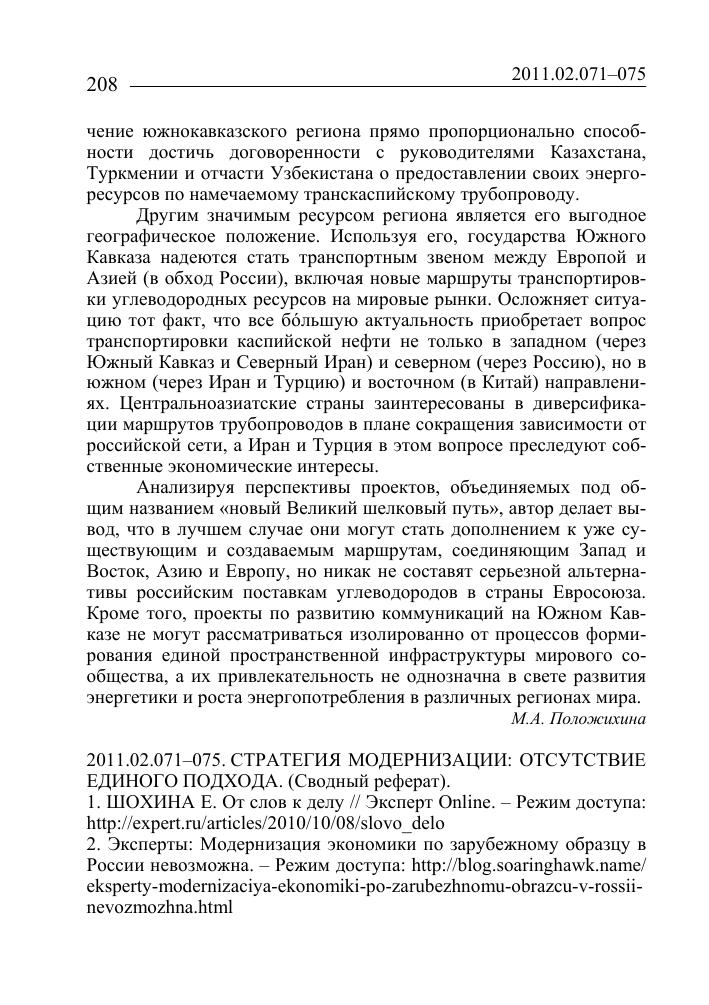 Реферат модернизация экономики россии 7602
