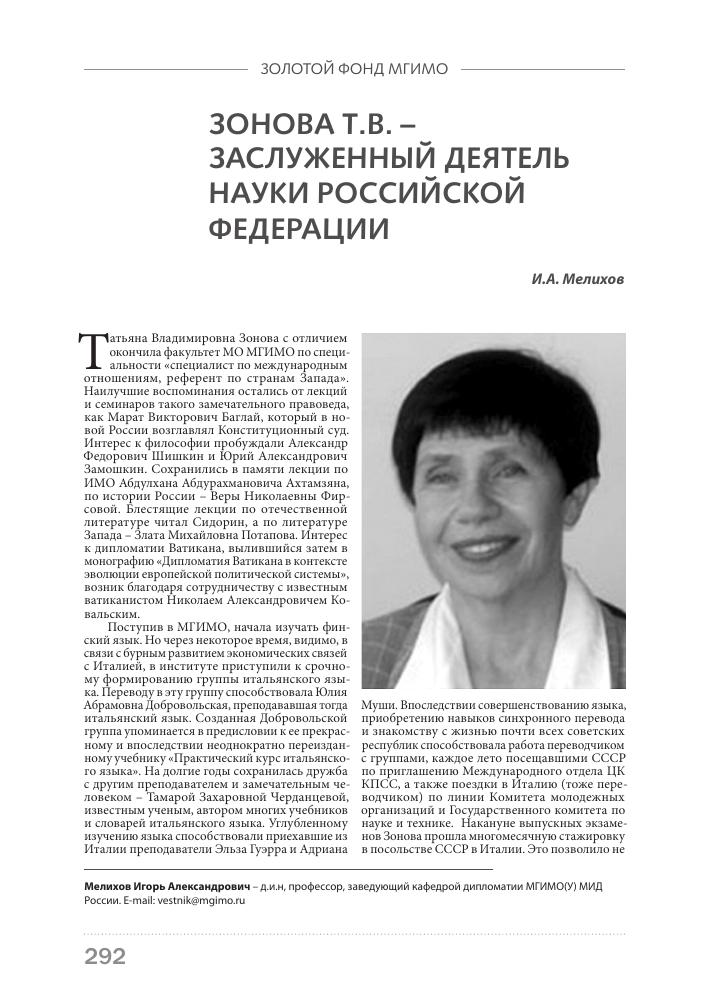 Т В Зонова Заслуженный деятель науки Российской Федерации  Показать еще