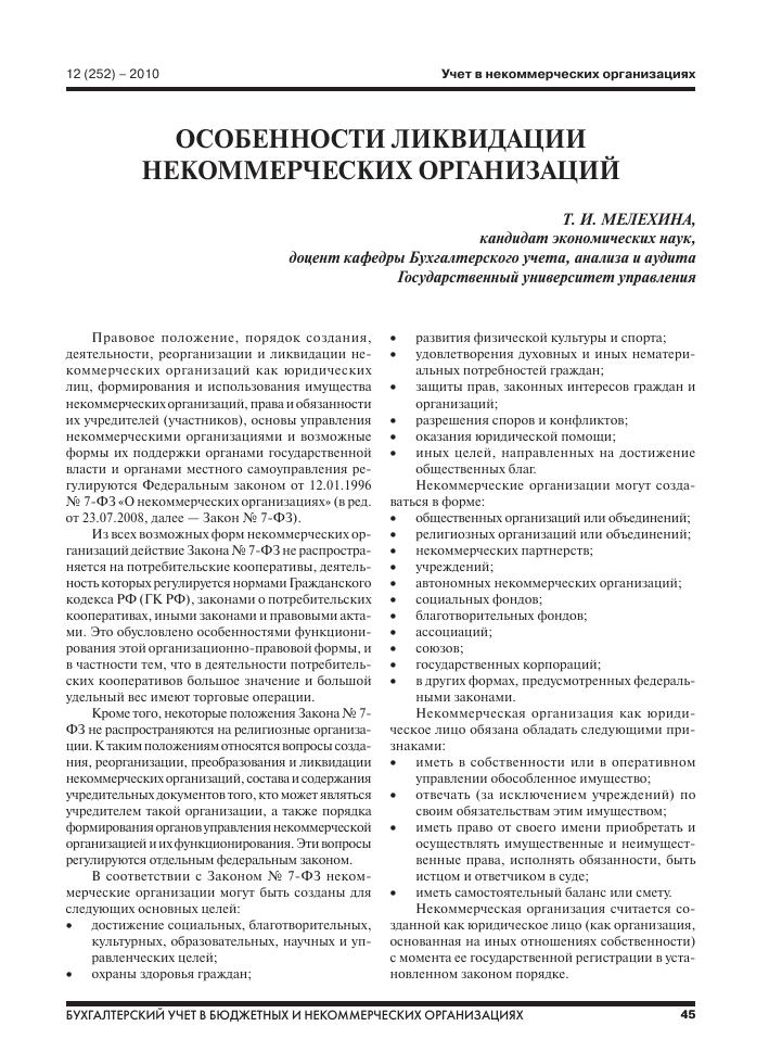 реорганизация и ликвидация автономные некоммерческие организации