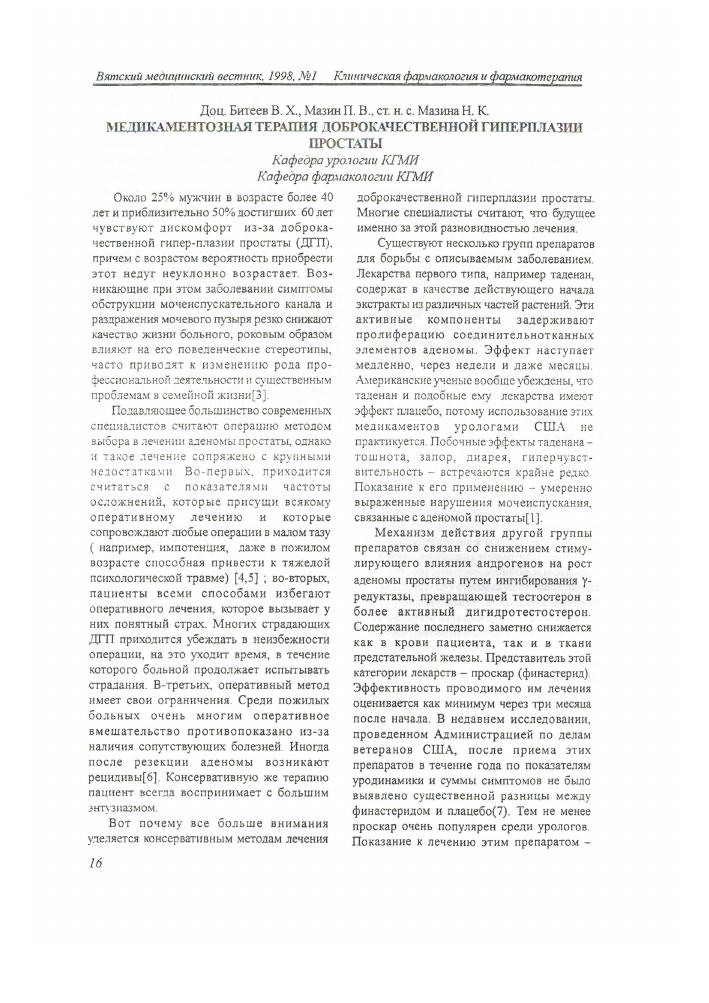 krónikus prosztatitis múmia tesztoszteron és prosztatarák