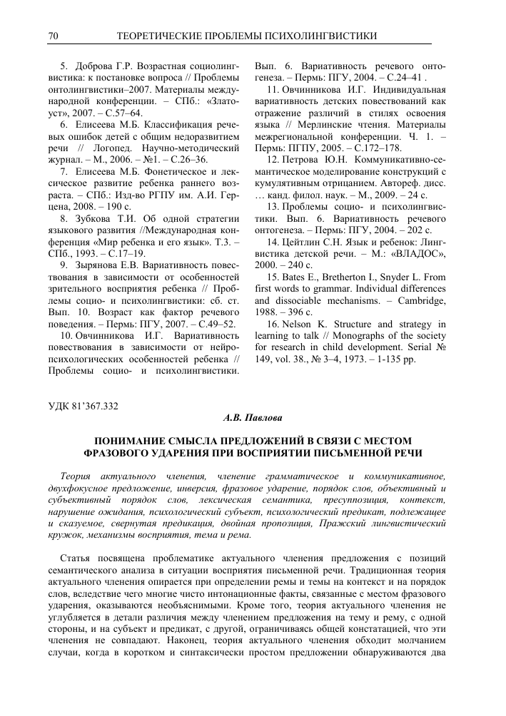 Банк ренессанс кредит в челябинске