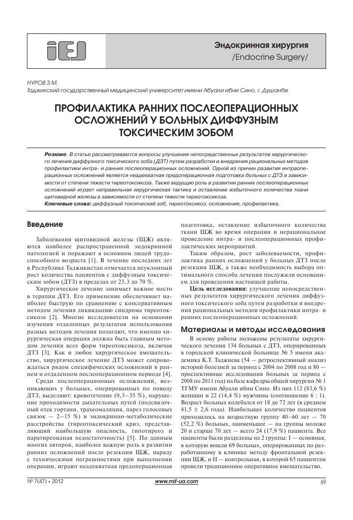 Диффузный токсический зоб — википедия.