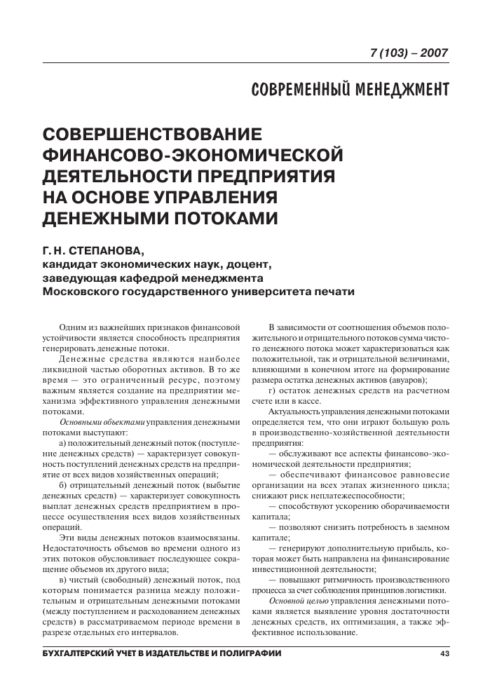 План работы с дебитоской задолженности за услуги телекоммуникаций частные объявления судак от