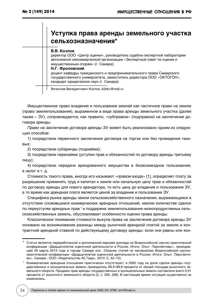 Уступка прав по договору аренды земельного участка на 49 лет