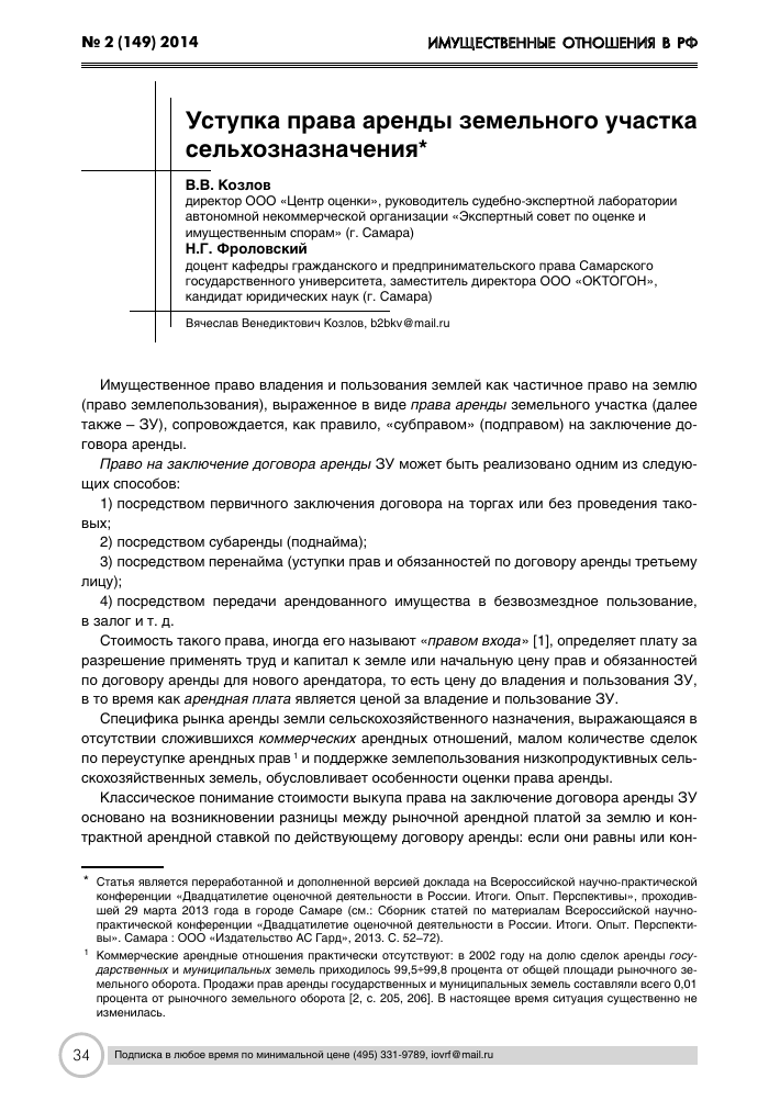 Пункт 20 инф письма по аренде 2002