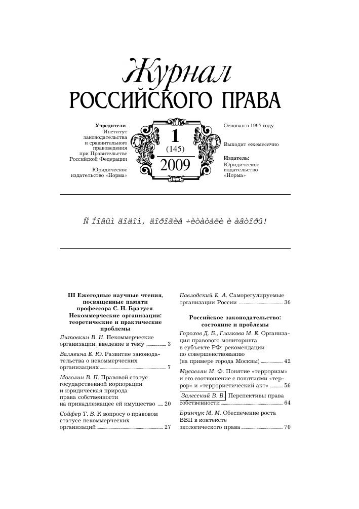 Виды деятельности автономных некоммерческих организаций подлежащих лицензированию