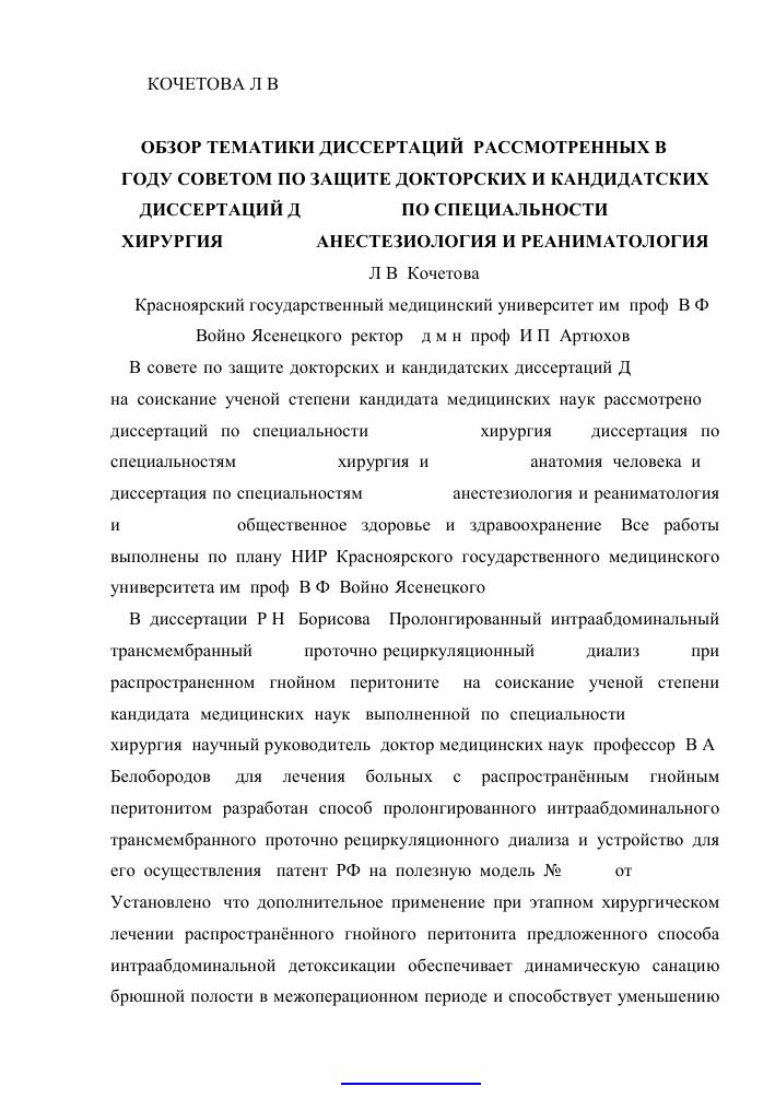 Обзор тематики диссертаций рассмотренных в году Советом по  Показать еще