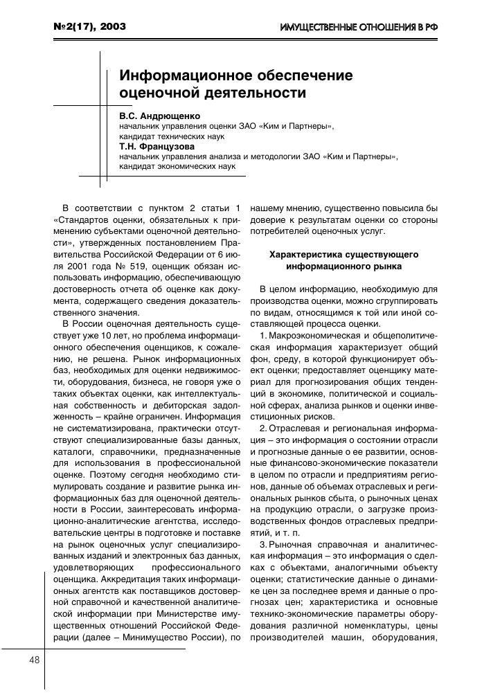 Информационное обеспечение оценочной деятельности тема научной  Показать еще