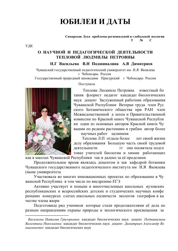 О научной и педагогической деятельности тепловой Людмилы Петровны  Показать еще