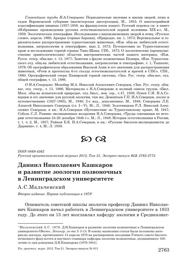 Доклад о зоологов русских 7637