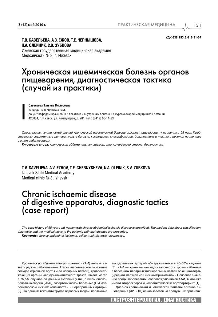 Хроническая ишемическая болезнь органов пищеварения  chronic ischaemic disease of digestive apparatus diagnostic tactics case report