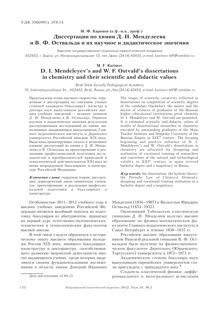 Диссертации по химии Д И Менделеева и В Ф Оствальда и их  Показать еще