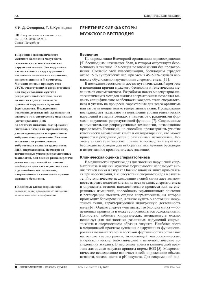 Апоптоз при сперматогенезе