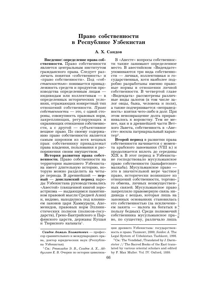Объекты права государственной и муниципальной собственностистатья гк