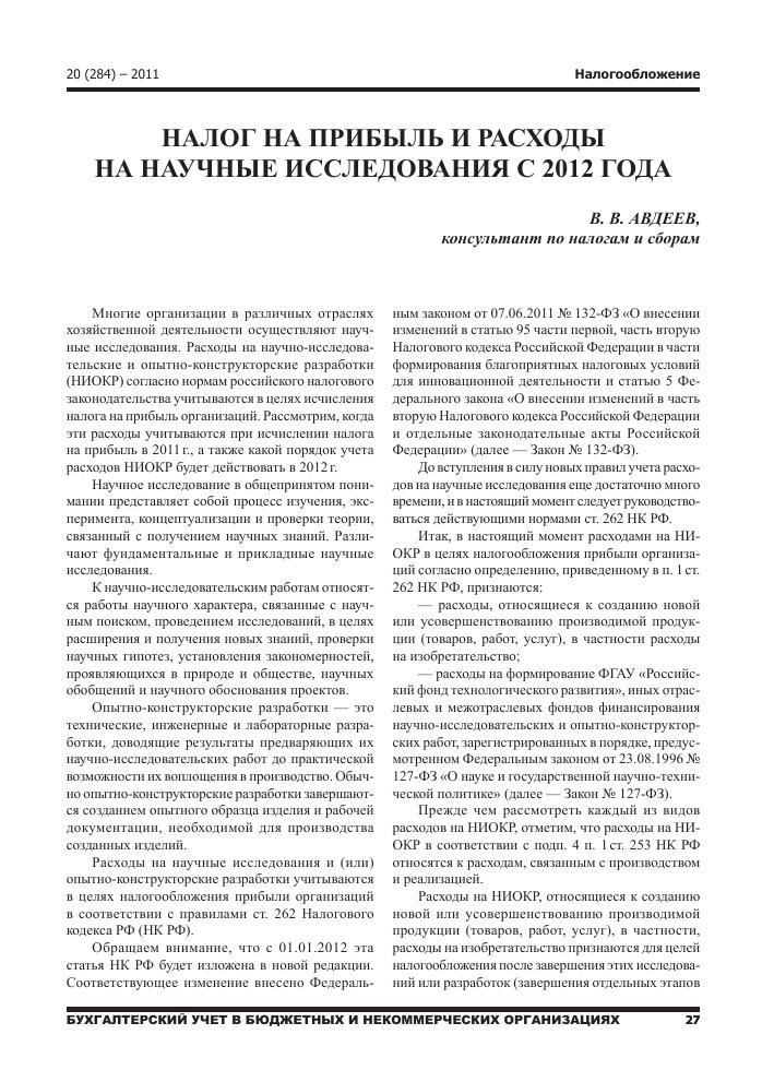 Налог на прибыль организаций в 2012