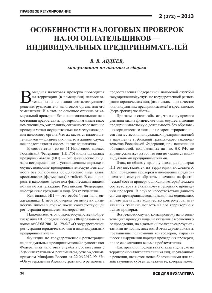 Инструкция о порядке учета налогоплательщиков утвержденной приказом государственной налоговой админ