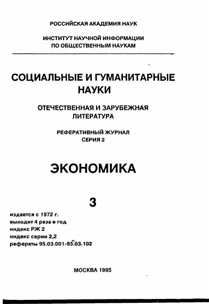 Реферат на тему экономика москвы 4897