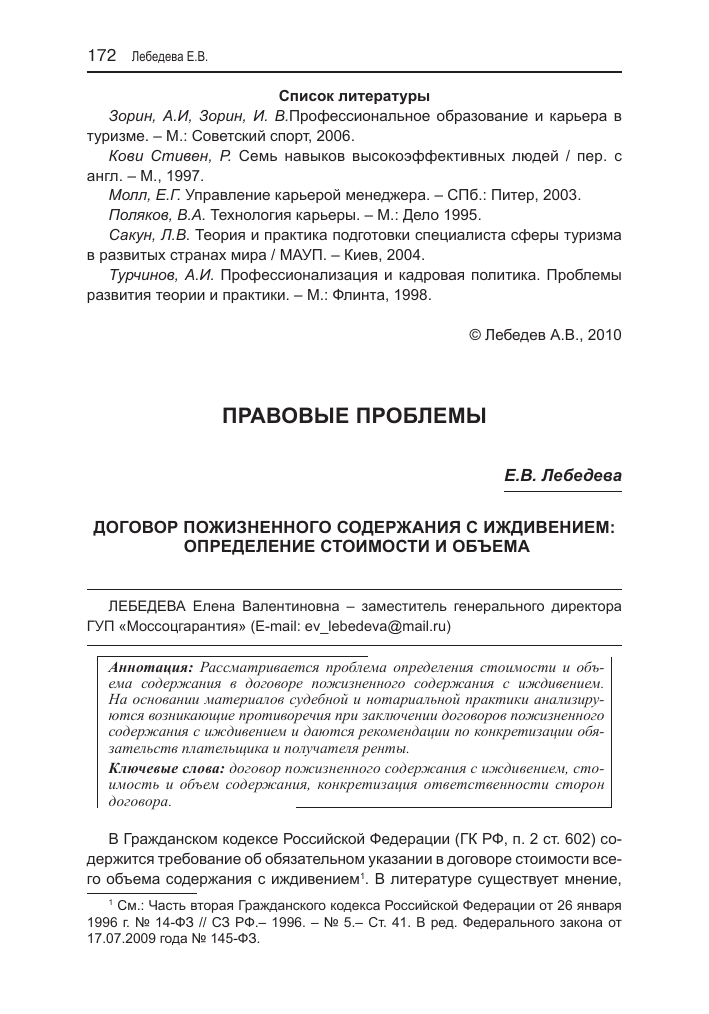Обраце претинзии организации к за неуплату по договору