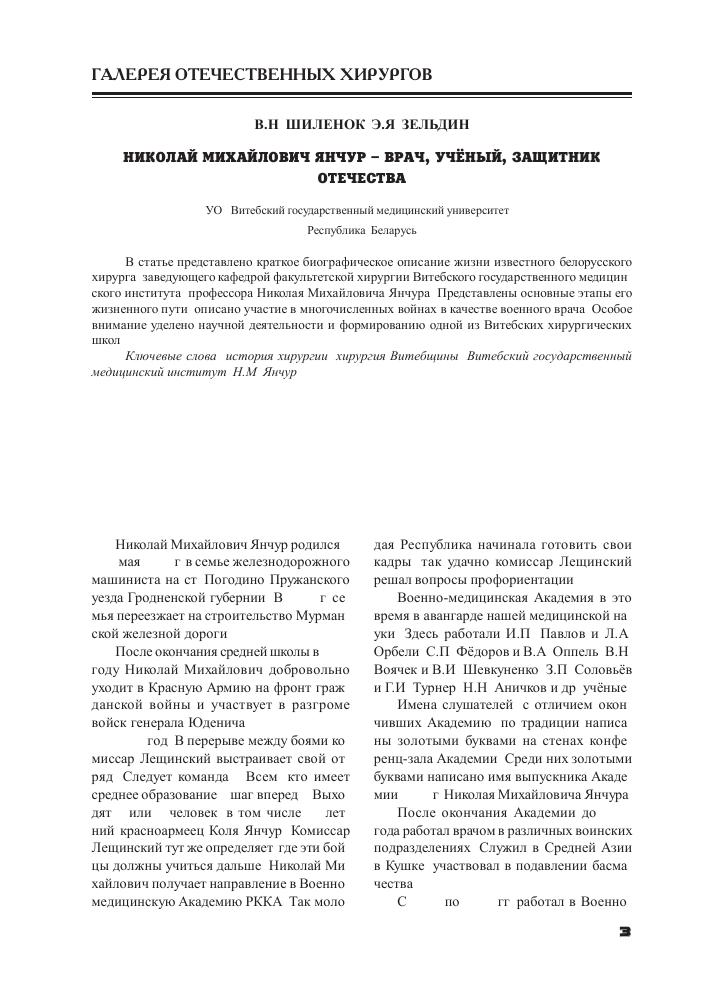 Николай Михайлович Янчур врач учёный защитник Отечества тема  Показать еще