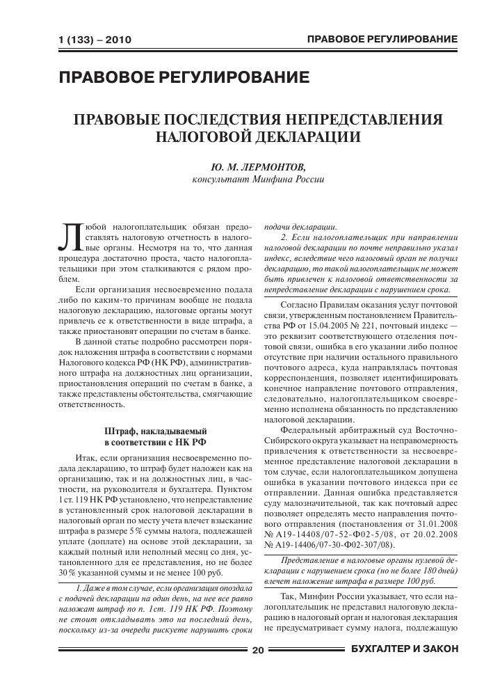 Штраф за непредставление декларации ндфл образец 3 ндфл для подачи декларации налогов
