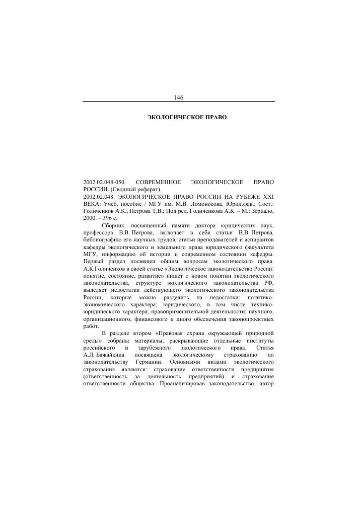 Современное экологическое право России  ЭКОЛОГИЧЕСКОЕ ПРАВО РФ Предварительный просмотр Показать еще