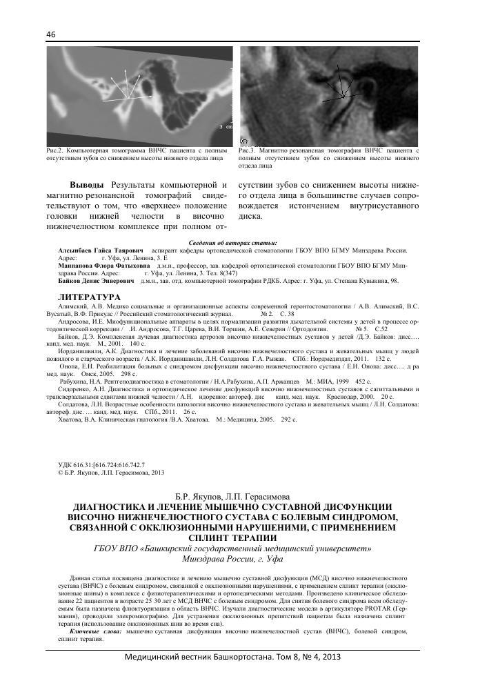 Мишечно-суставная дисфункция окклюзии хватова стоимость эндопротезирования тазобедренного сустава в самарской областной больнице