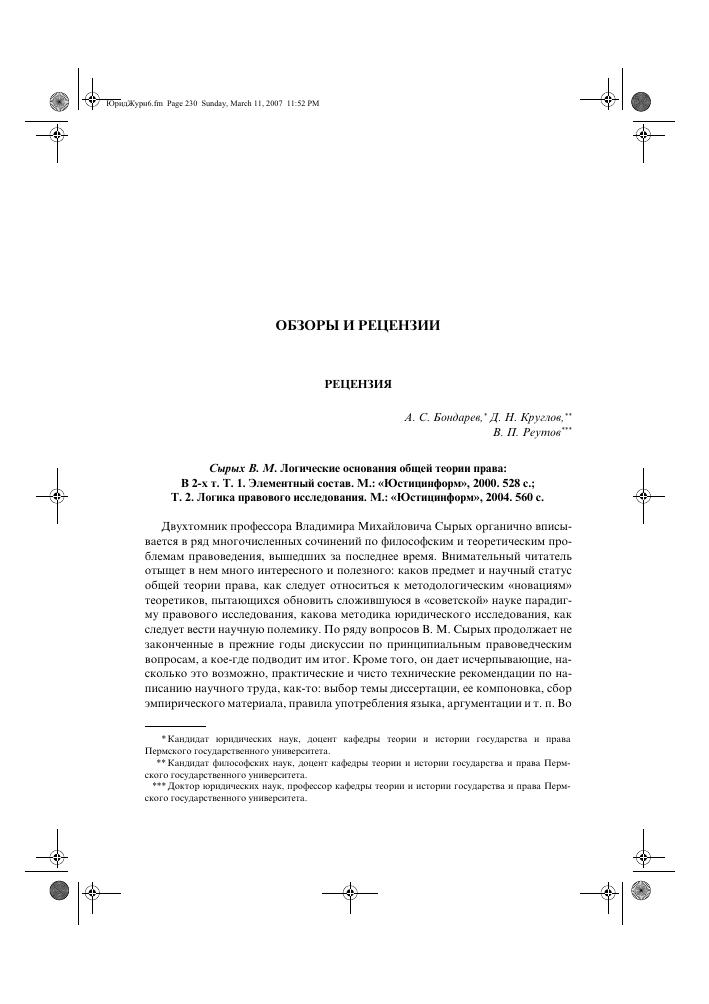Интерпретативная концепция права р дворкина