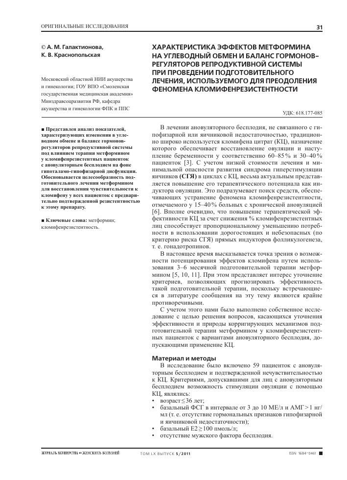 Анализ на фсг: исследование и лечение