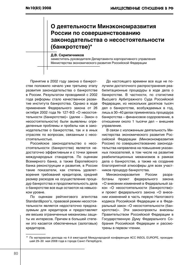 законодательства о банкротстве в российской федерации