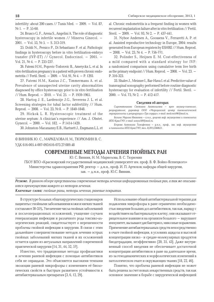 Современные методы лечения гнойных ран реферат 2590