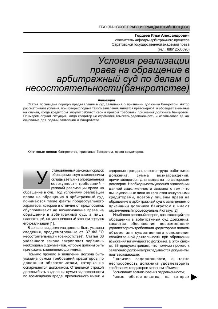ст 38 о несостоятельности банкротстве