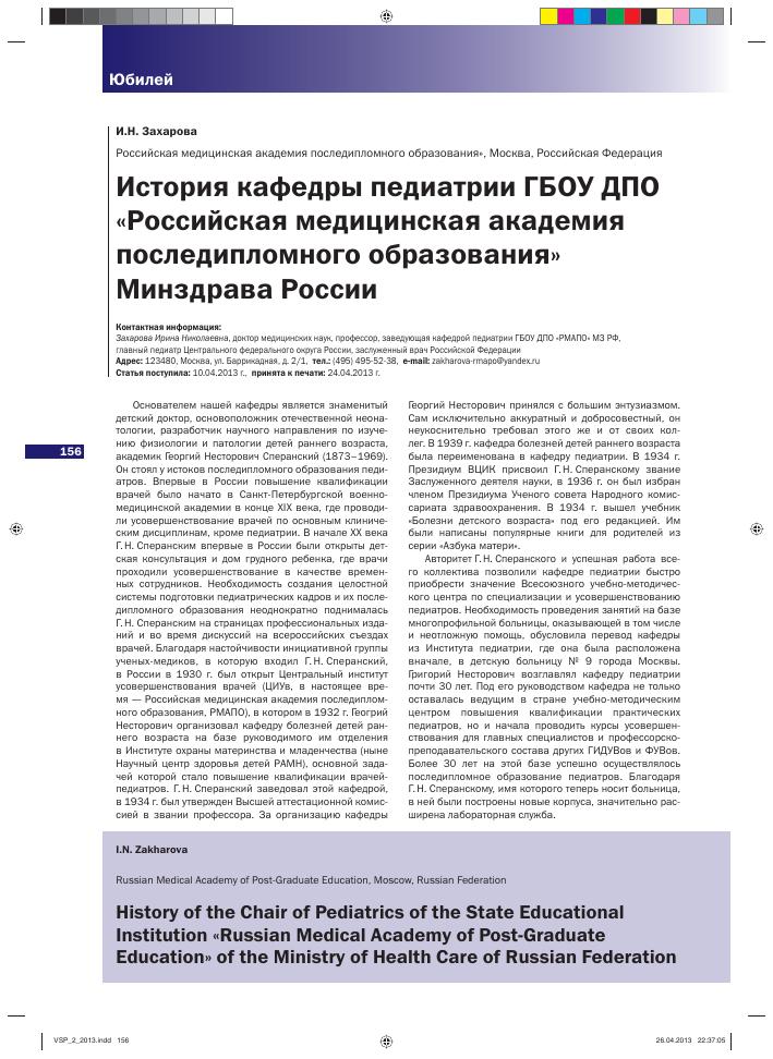 Санкт-петербургская медицинская академия последипломного образования, кафедра гастроэнтер каким образом правильно берется анализ мочи по сулковичу