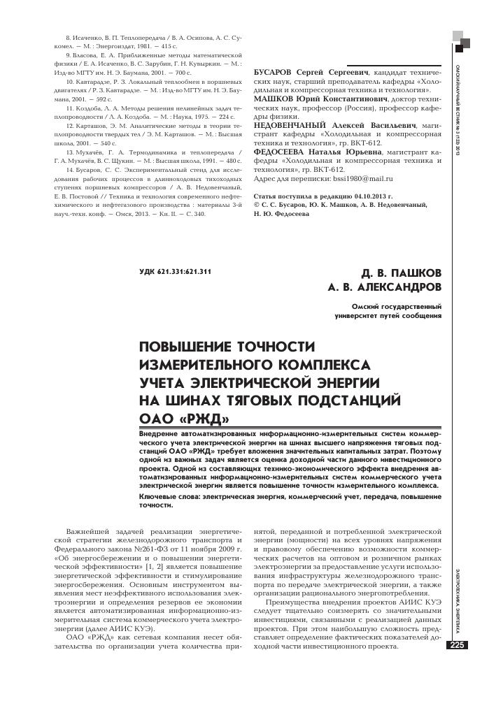 Инструкция по учёту электроэнергии и рациональному использованию