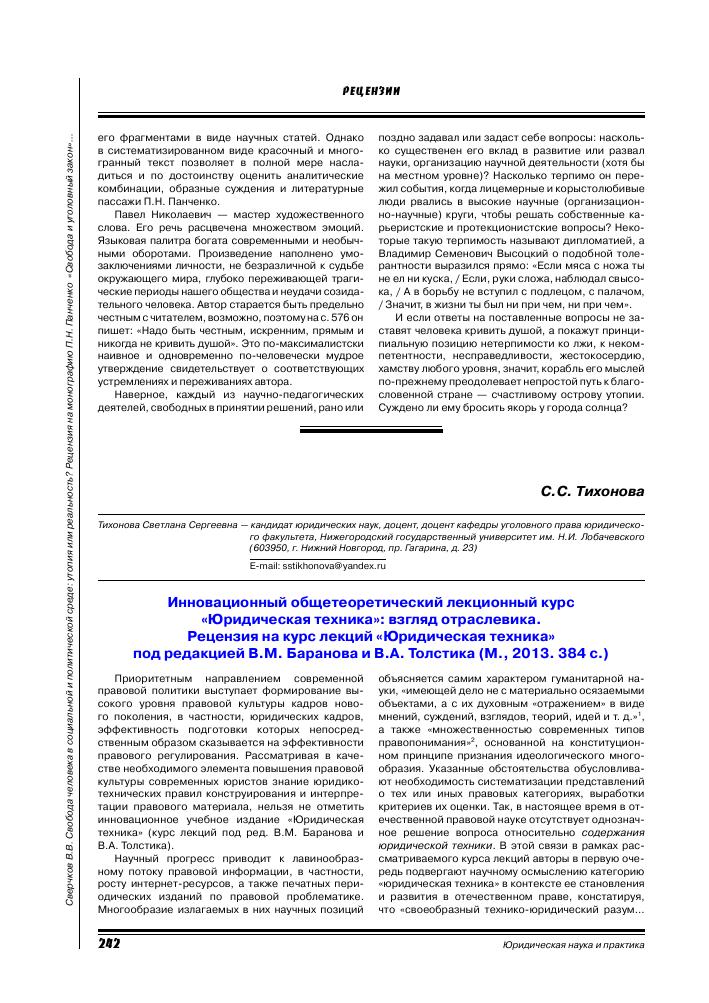 Инновационный общетеоретический лекционный курс Юридическая  Показать еще