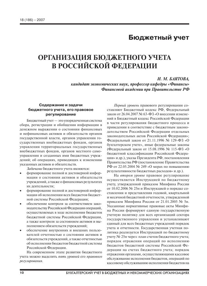 Инструкция 25н по ведению бюджетного учета